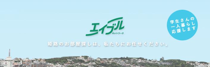 エイブルネットワーク姫路北・姫路駅南店/学生さんの一人暮らし応援します!