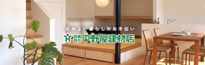 姫路の分譲土地・注文住宅