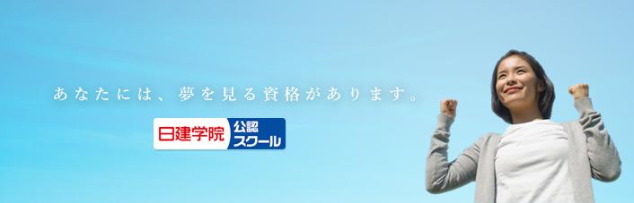 日建学院公認スクール姫路北校