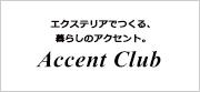エクステリア通販のアクセントクラブ