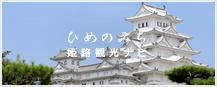 姫路観光ナビ